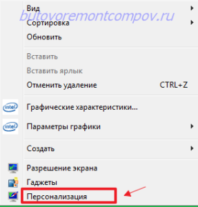 персонализация windows 7