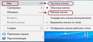 Изменение значков рабочего стола Windows 10