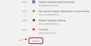 Ранняя история просмотра Яндекс браузера