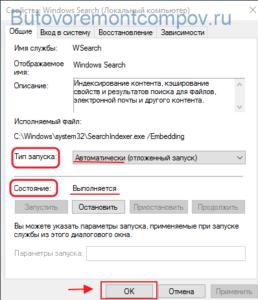 Windows search настройка