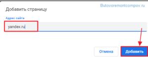 сделать стартовой страницей Яндекс