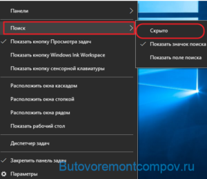 Убираем значок поиска с панели задач Windows 10