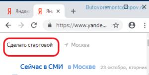 Делаем Яндекс стартовой страницей в Хром