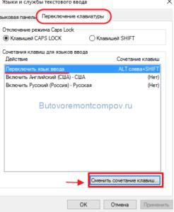 Языки и службы тестового ввода
