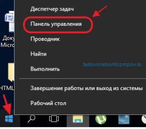 Конетекстное меню пуск в Windows 10